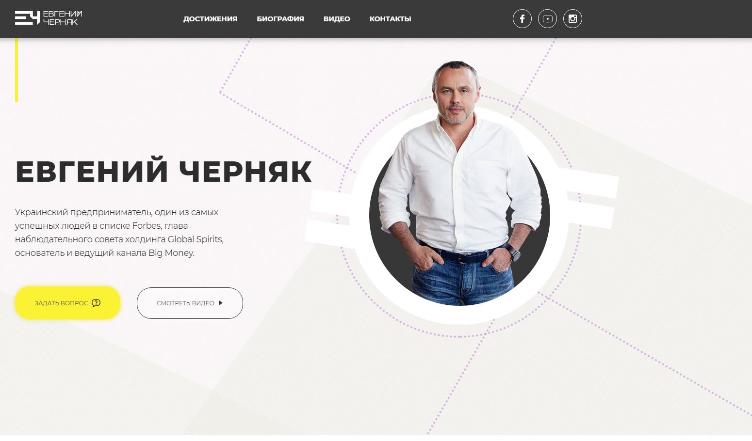Внутренняя страница про Евгения Черняка