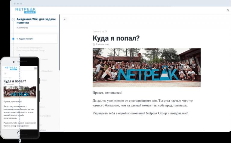 В Netpeak адаптируют новичков в интерактивной академии. Это экономит 200 человеко-часов в месяц