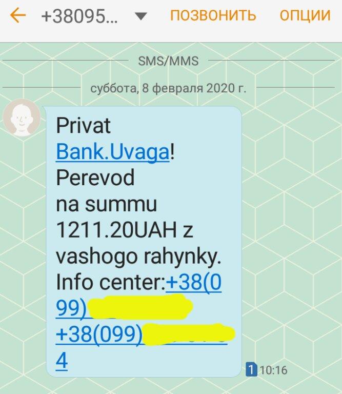 Как мошенники выманивают деньги у доверчивых украинцев