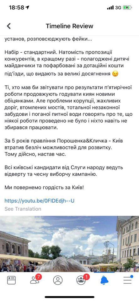 Пост Александра Ткаченка