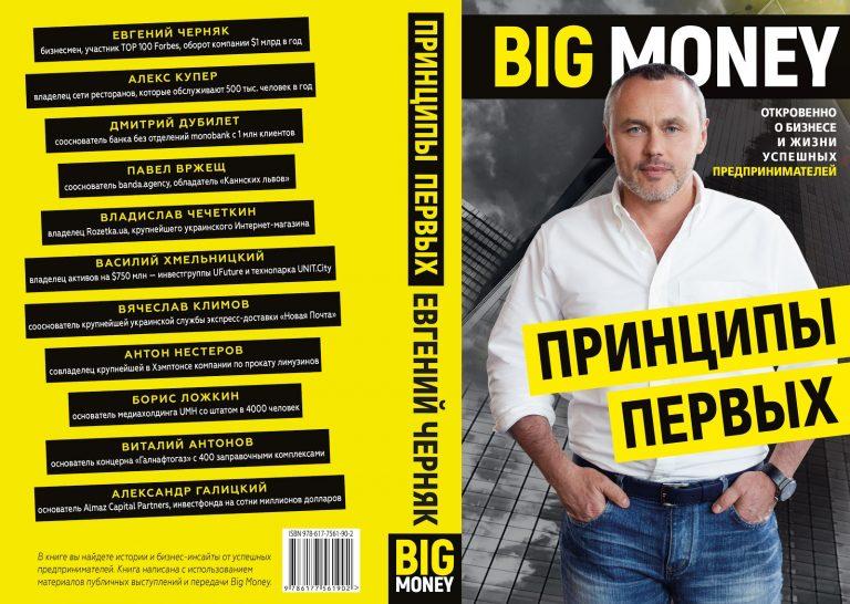 Как Дубилет, Чечеткин, Вржещ, Климов и Купер начинали бизнес. Отрывок из книги Big money