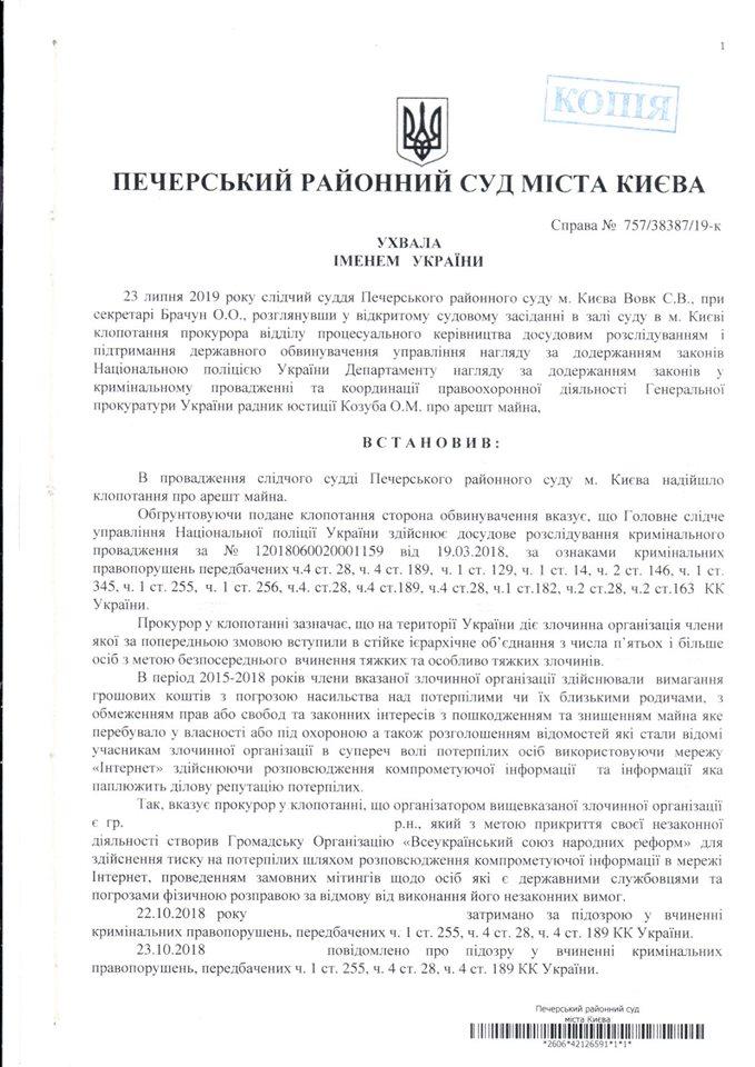 Копия решения Печерского суда. Источник: Корреспондент