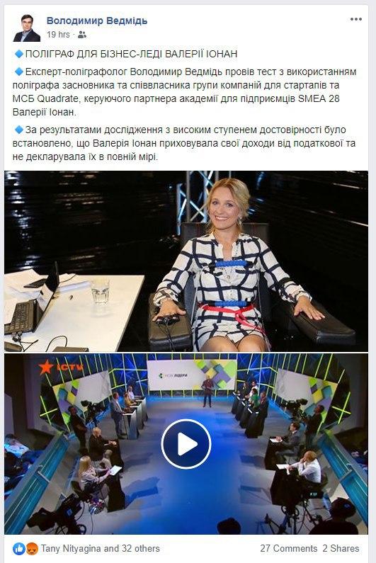 Удаленный 9 августа пост Владимира Ведмидя