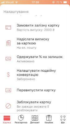 Интерфейс Monobank