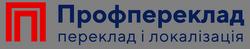 Бюро переводов «Профпереклад», Бюро перекладів «Профпереклад»