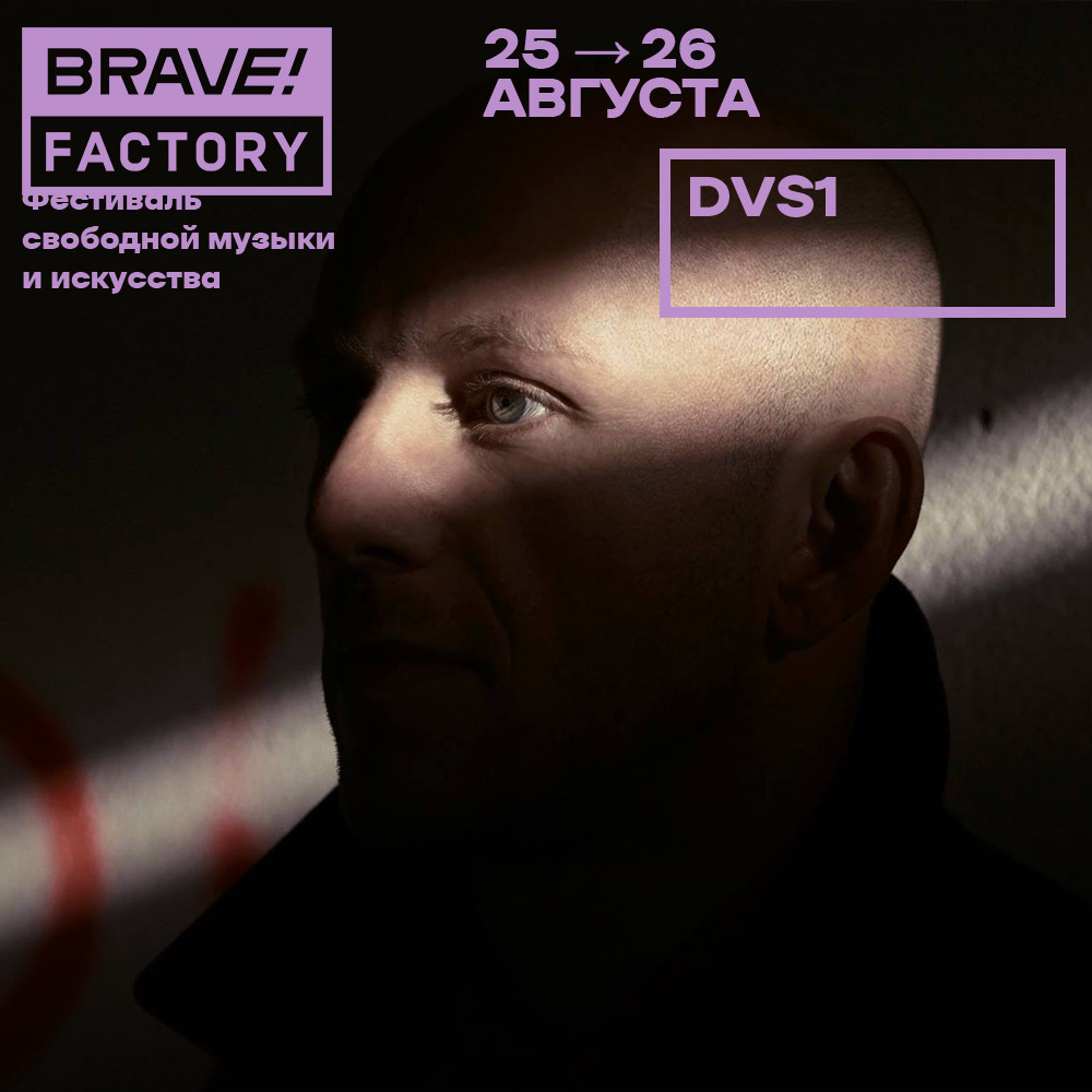 Brave! Factory
