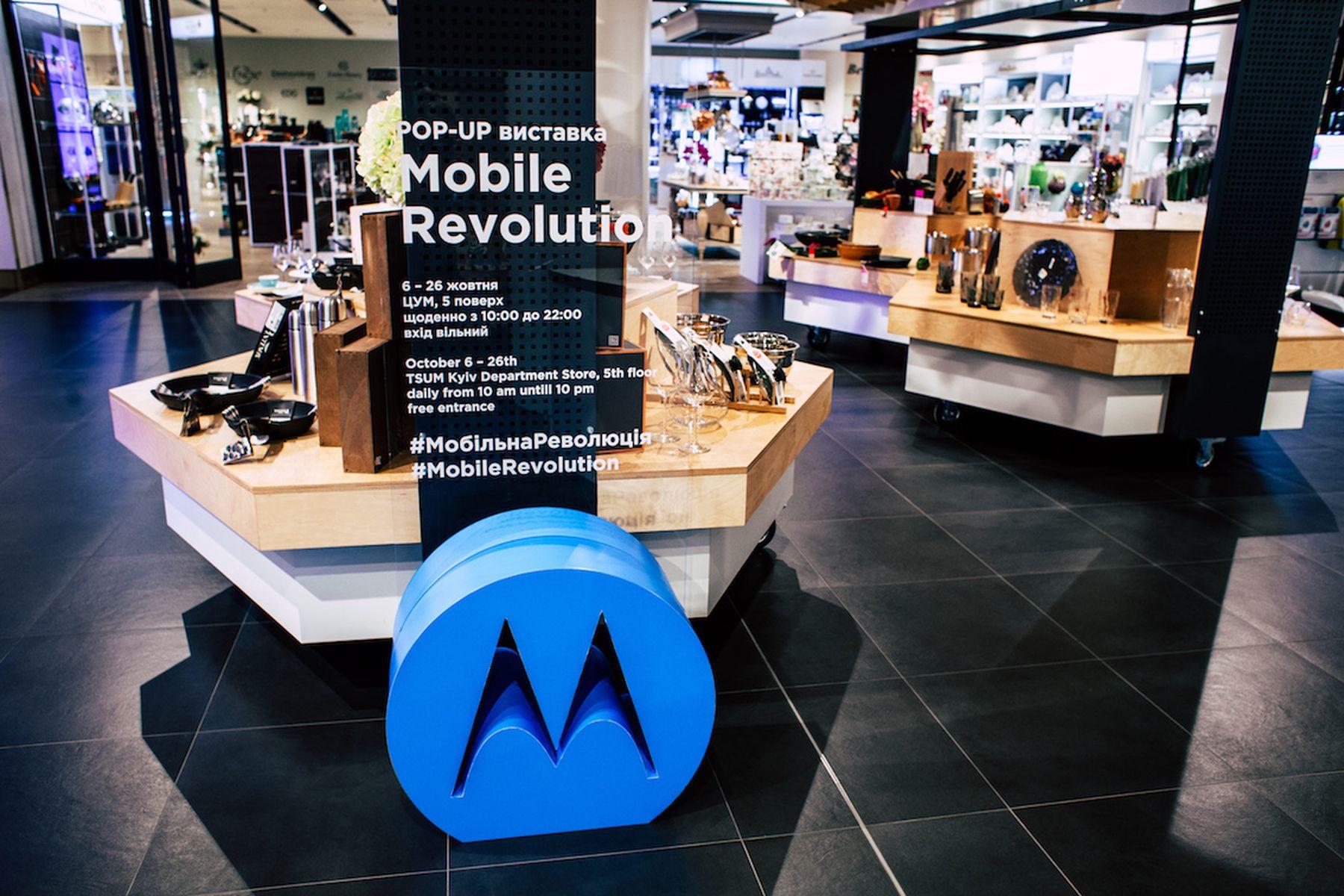 Выставка «Мобильная революция»