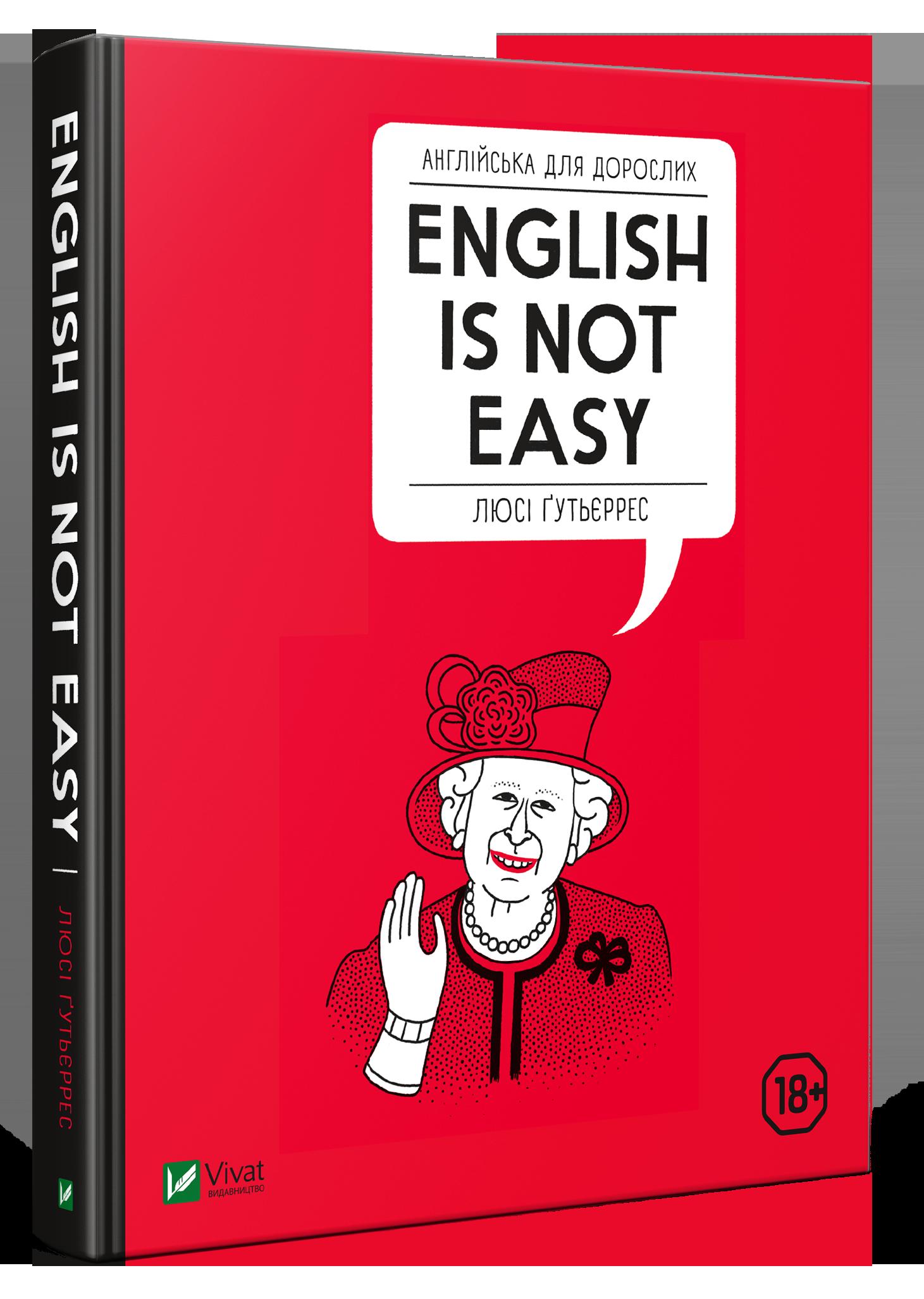 Английский для взрослых. English is not easy