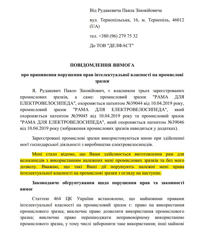 Сообщение-требование Павла Рудакевича