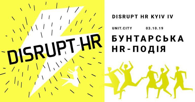 Почему уходят хорошие сотрудники? Деканоидзе, Идобаева и другие расскажут на Disrupt HR Kyiv