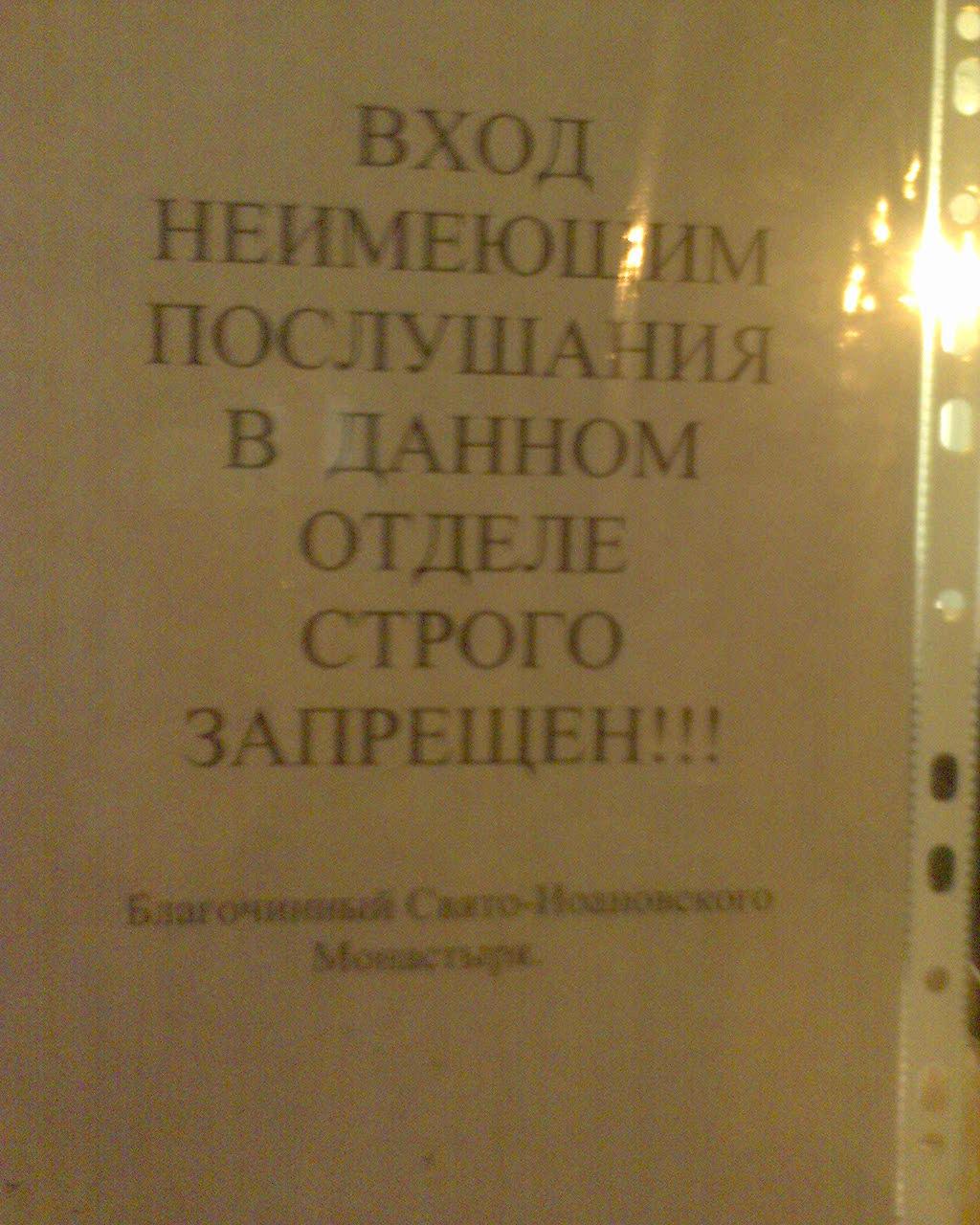 Фото из личного архива. Табличка на входе в офисную часть