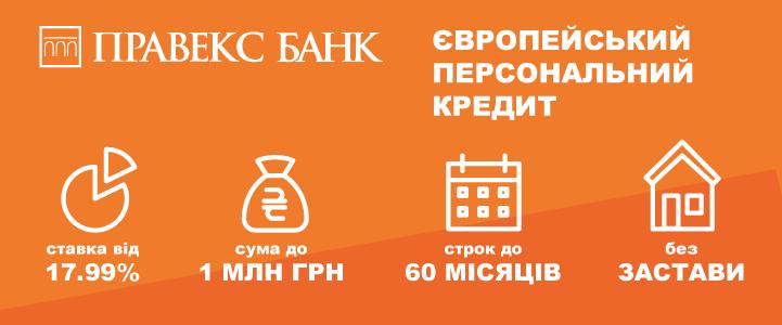 Инфографика Правэкс