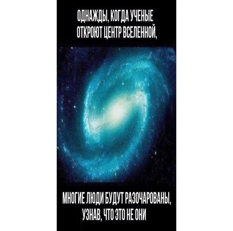 Вы не центр Вселенной