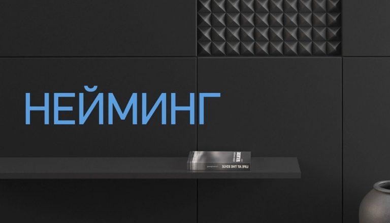 Как придумать название для вашего бренда: правила и кейсы Gagarin Studio