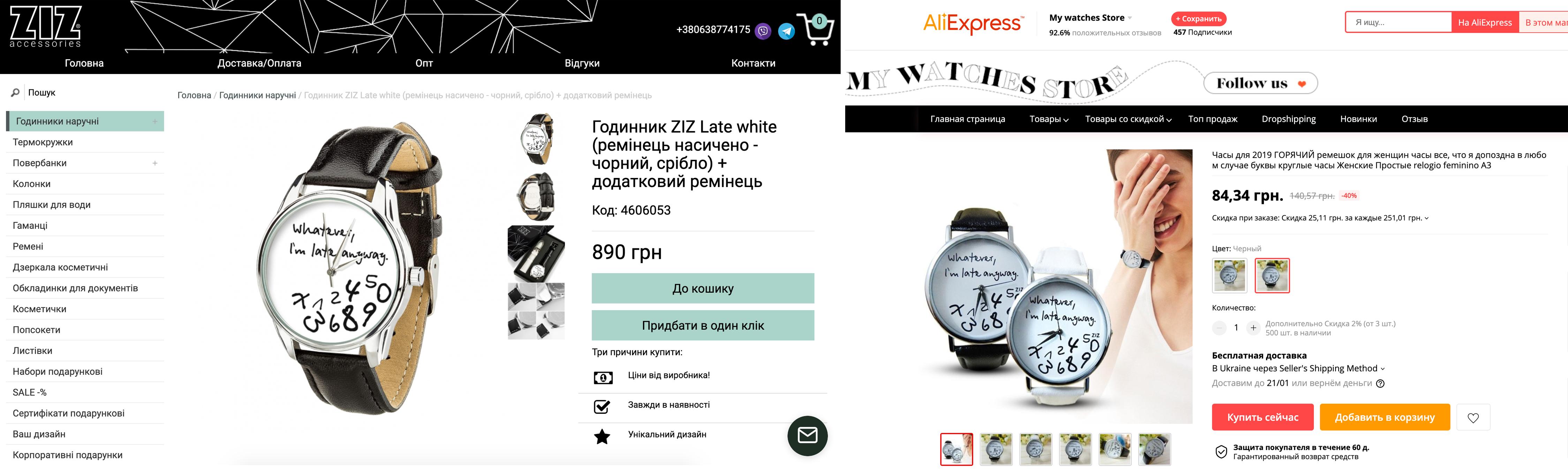 Годинник ZIZ та підробка з AliExpress
