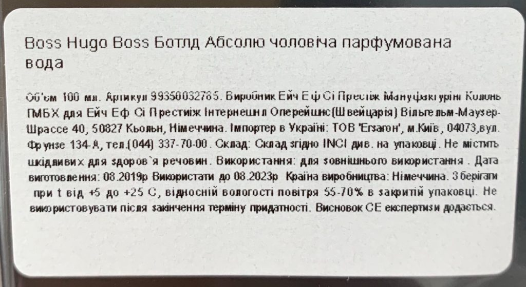 Стикер к официально завезенным оригинальным духам, на котором есть все 13 необходимых пунктов с данными о товаре