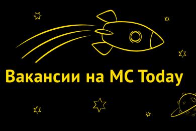 MC Today поможет найти людей в команду. Как быстро разместить вакансию и получить от 500 просмотров