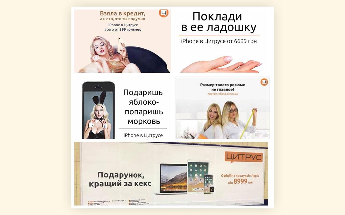 Скандальная реклама «Цитруса»