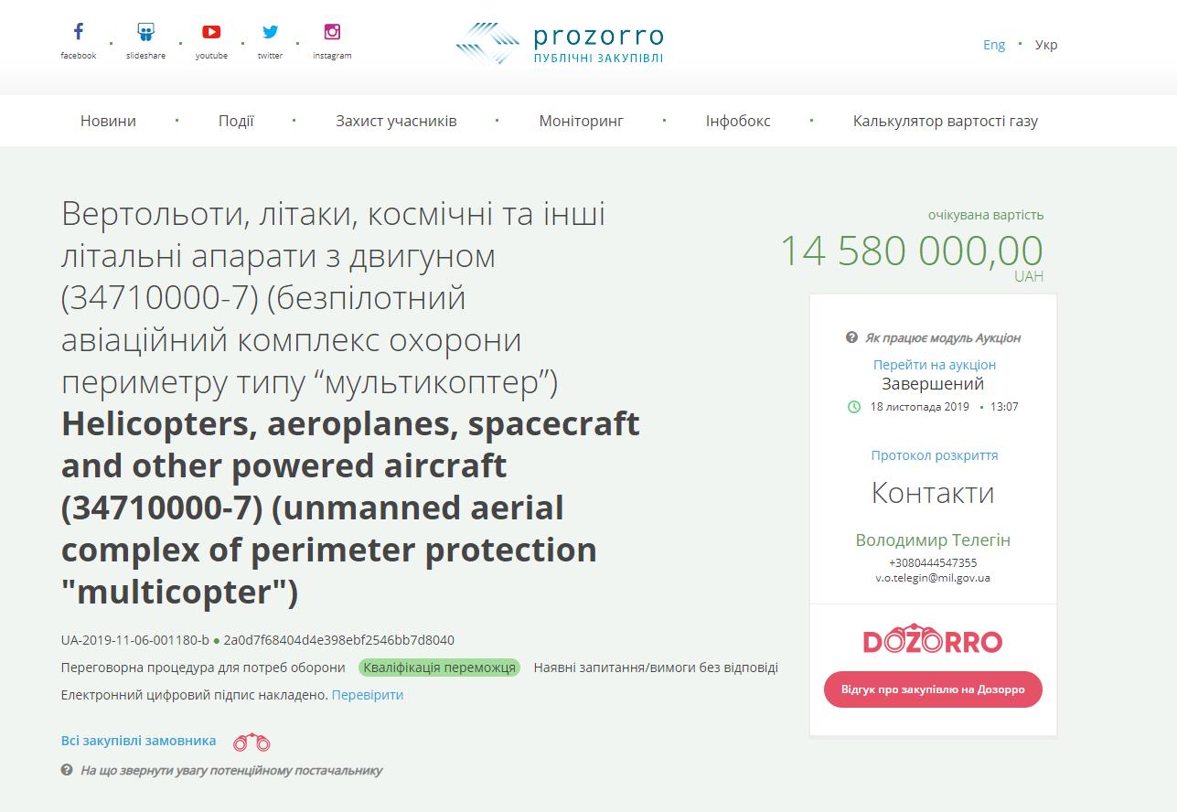 Тендер на ProZorro