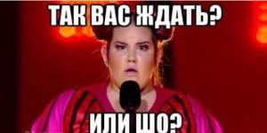 Скандал с Евровидением: что, опять?