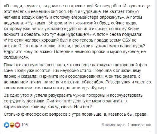 Пост Евгении