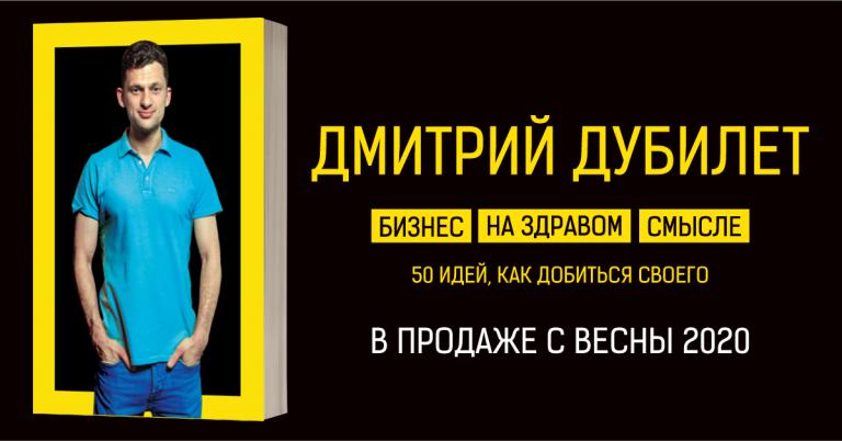 О бизнес-принципах Дмитрия Дубилета издадут книгу