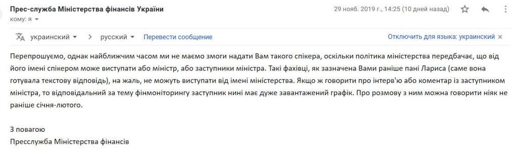 Ответ Министерства финансов