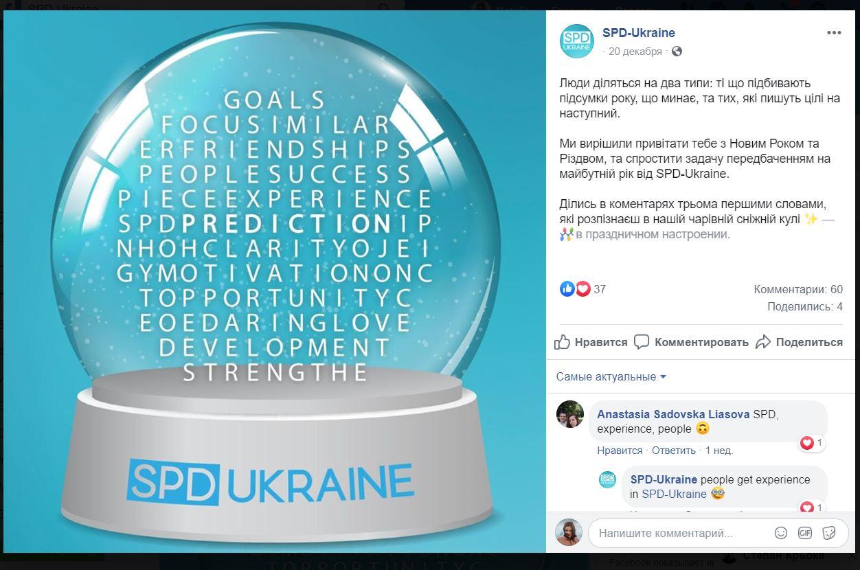 SPD Facebook