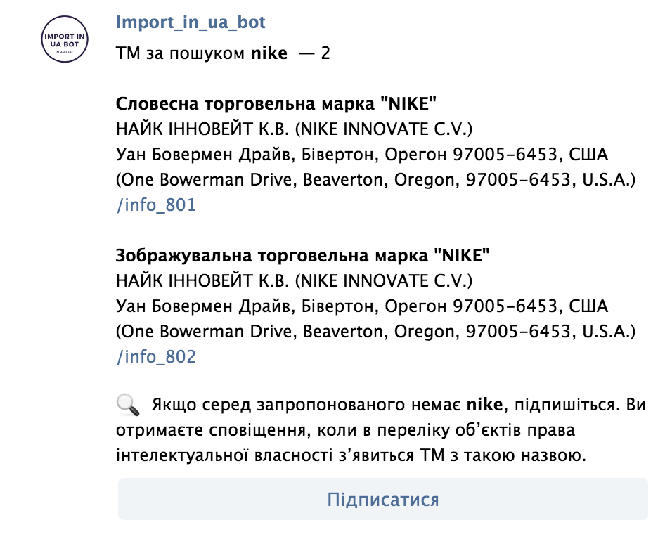 Телеграм-бот import_in_ua_bot