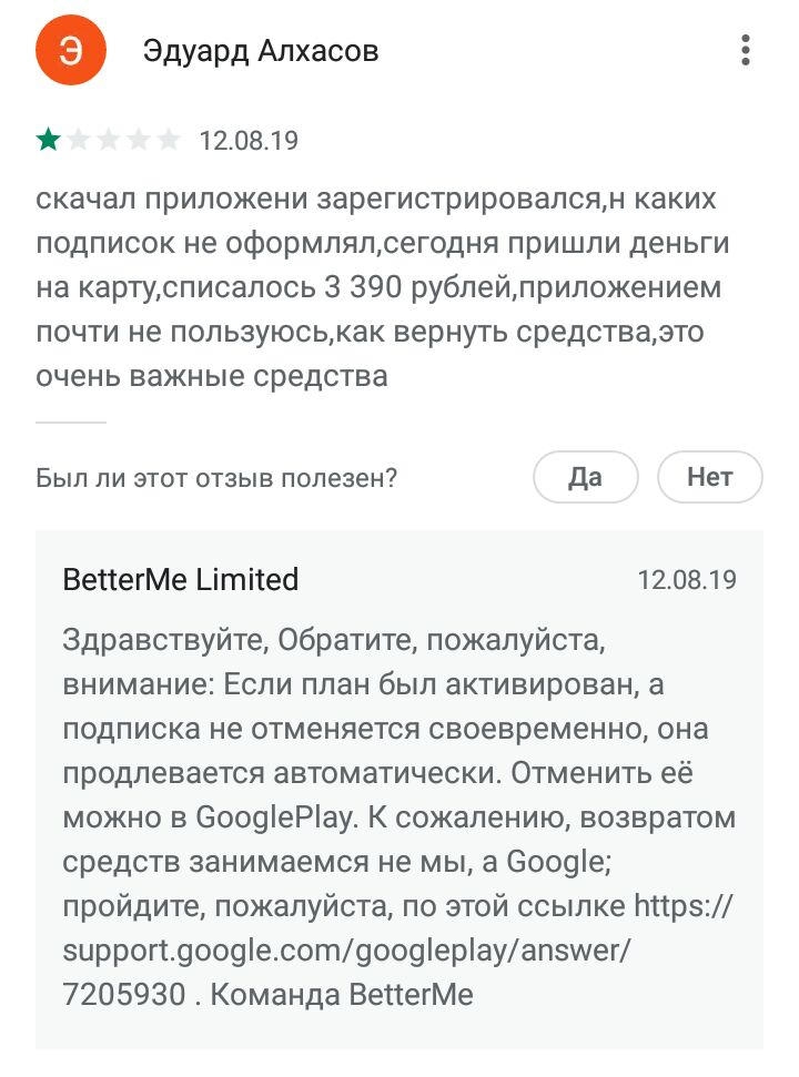 Отзывы о приложениях BetterMe на Play Market