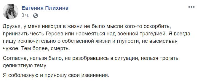 Скриншот поста Евгении Плихиной