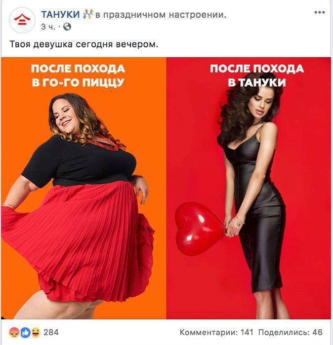 Скандальная реклама