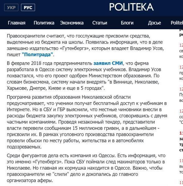 Материал на Politeka