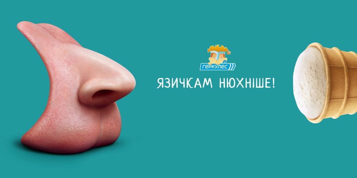 Рекламная кампания бренда «Геркулес». Источник фото: 056.ua