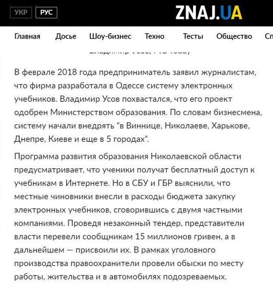 Материал на Znaj.ua