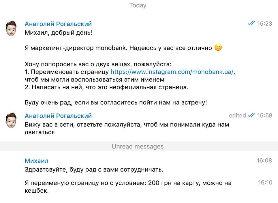 Переписка Анатолия Рогальского с создателем аккаунта