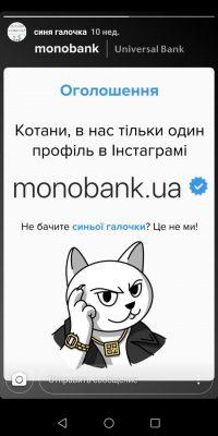 Monobank пишет о том, что страница единственная