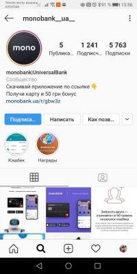 Аккаунт, на котором пытаются зарабоать кешбек в Monobank