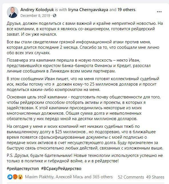 пост Андрея Колодюка