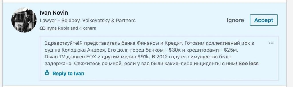 сообщение, которое рассылают партнерам Андрея Колодюка