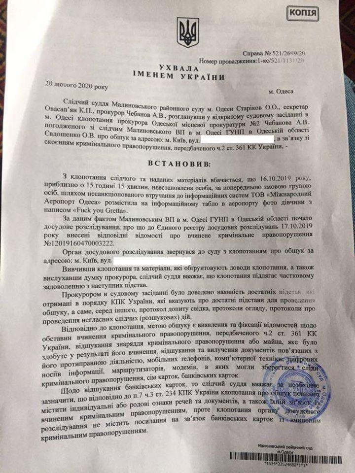 Постановление суда. Источник фото: Украинский киберальянс