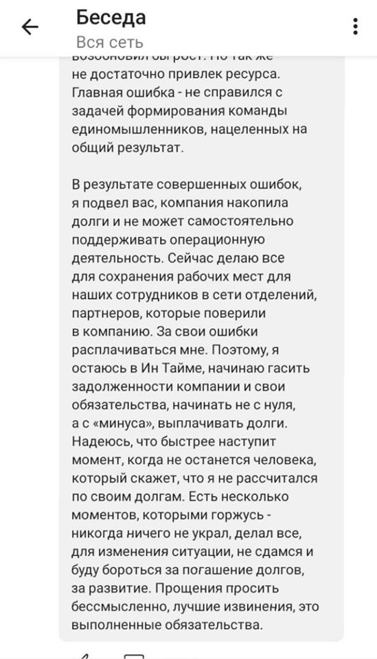 Сообщение от Сергея Грачева. Источник фото: MC.today