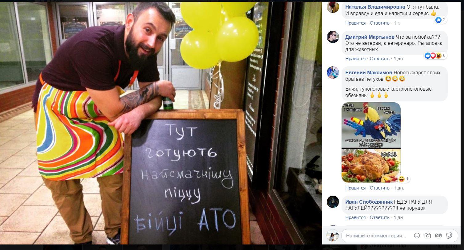 Негативные комментарии на странице Леонида Остальцева
