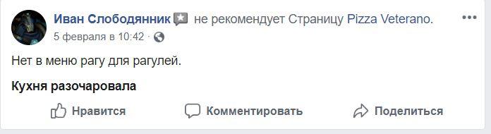 Отзыв о заведении Леонида