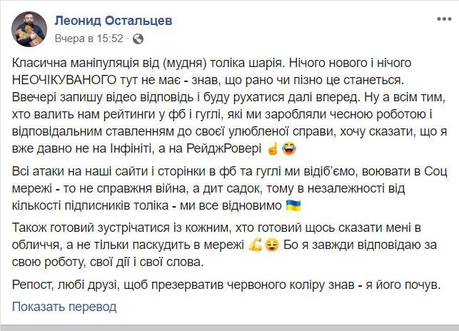 Публикация Леонида Остальцева