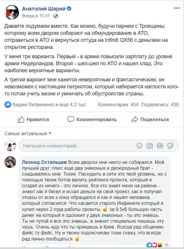 Публикация Анатолия Шария и комментарий Леонида Остальцева