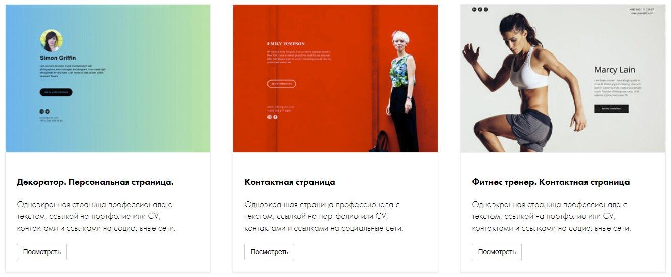 Шаблоны сайтов на Tilda: семь способов сделать хороший сайт