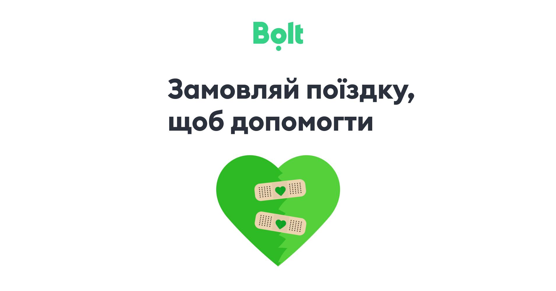 Благотворительная акция Bolt. Источник фото: Bolt