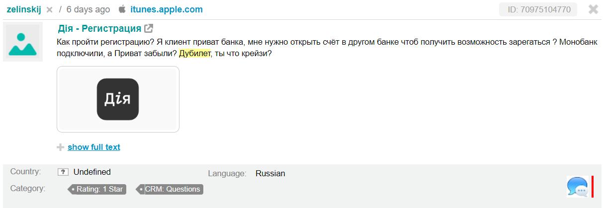 """Отзывы о приложении """"Дія"""". Источник фото: SemanticForce"""