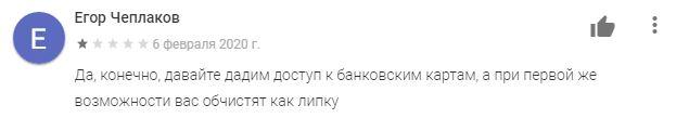 """Отзывы о приложении """"Дія"""". Источник фото: MC.today"""